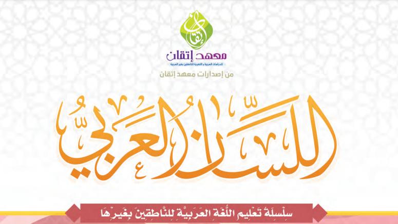 منهج اللسان العربي - المرحلة الثانية