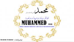 محمد صلى الله عليه وسلم - شمائل نبيلة وشبهات واهية